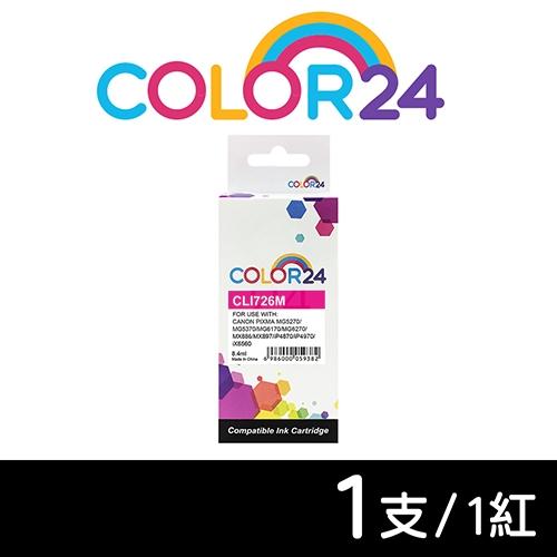 【COLOR24】for CANON CLI-726M/CLI726M 紅色相容墨水匣