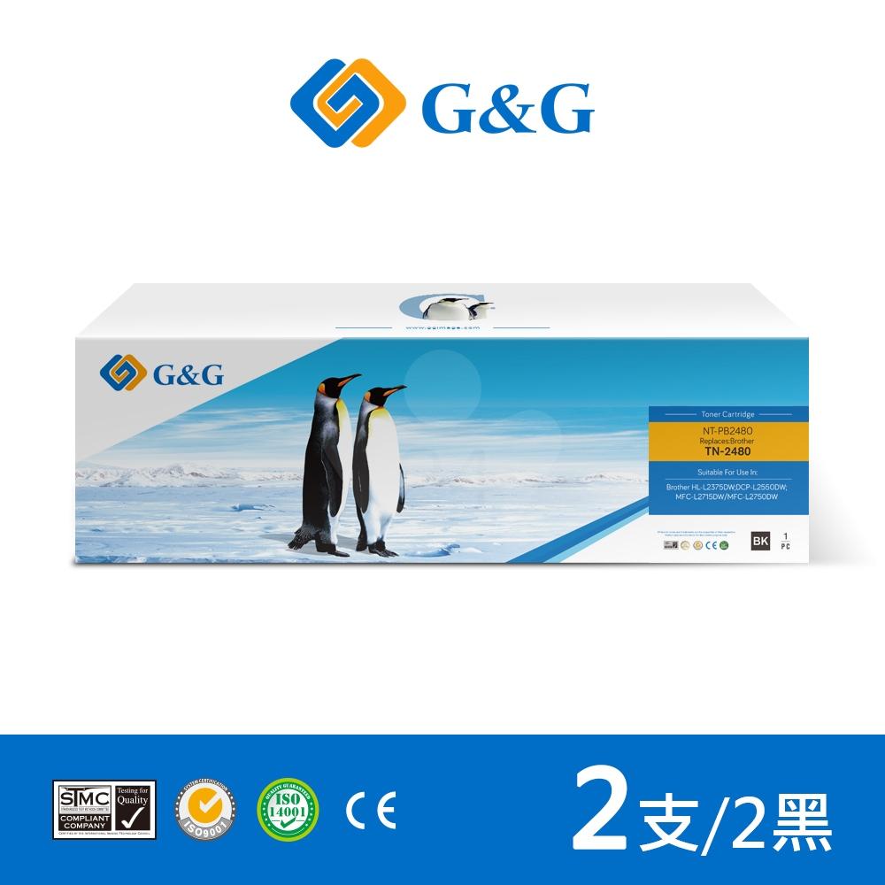 【G&G】for Brother (TN-2480 / TN2480) 黑色相容碳粉匣/ 2黑超值組