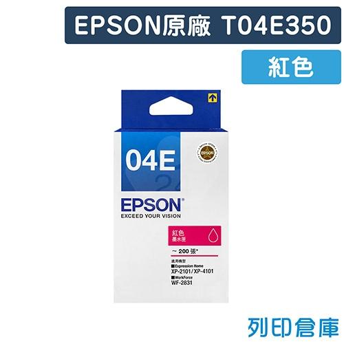 EPSON T04E350 (NO.04E) 原廠紅色盒裝墨水