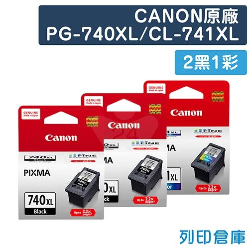 CANON PG-740XL+CL-741XL 原廠高容量墨水匣超值組(2黑1彩)