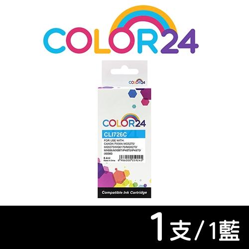 【COLOR24】for CANON CLI-726C/CLI726C 藍色相容墨水匣