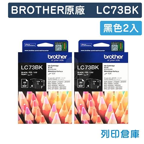 BROTHER LC73BK / LC-73BK 原廠黑色墨水匣(2黑)