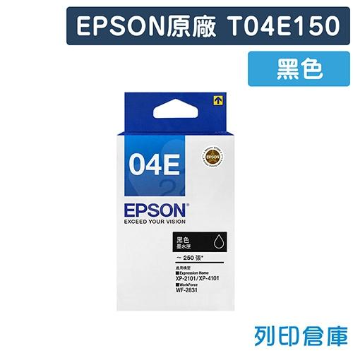 EPSON T04E150 (NO.04E) 原廠黑色盒裝墨水