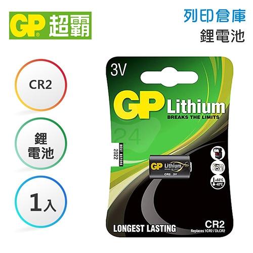 GP超霸 CR2 鋰電池1入