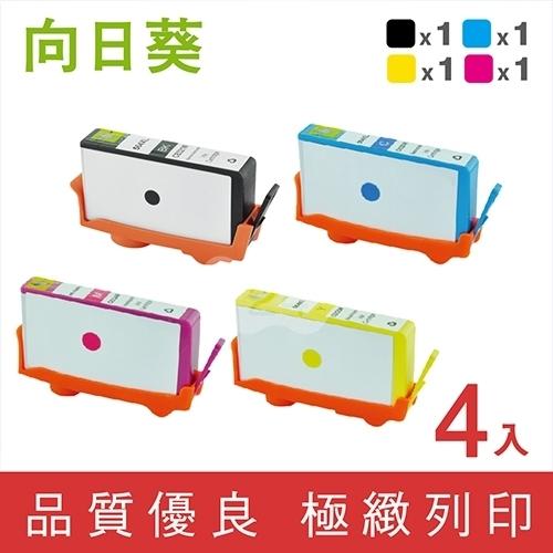 向日葵 for HP NO.564XL / 1黑3彩高容量超值組 ( CN684WA +  CB323WA ~ CB325WA ) 環保墨水匣