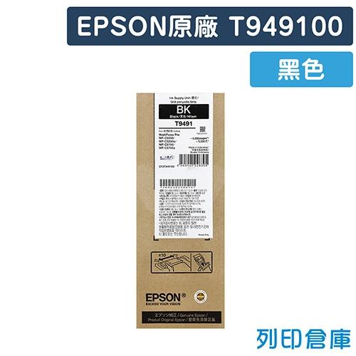 EPSON T949100(NO.949) 原廠黑色墨水匣