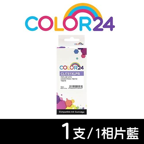 【COLOR24】for CANON CLI-781XLPB/CLI781XLPB 相片藍高容量相容墨水匣