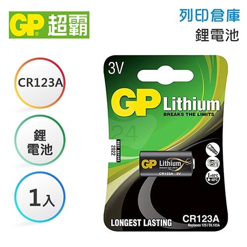 GP超霸 CR123A 鋰電池1入
