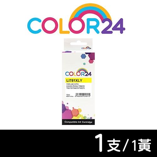 【COLOR24】for CANON CLI-781XLY/CLI781XLY 黃色高容量相容墨水匣