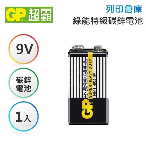 GP超霸 9V 超級碳鋅電池1入 (黑色)