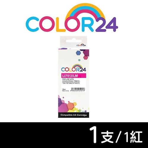 【COLOR24】for CANON CLI-781XLM/CLI781XLM 紅色高容量相容墨水匣