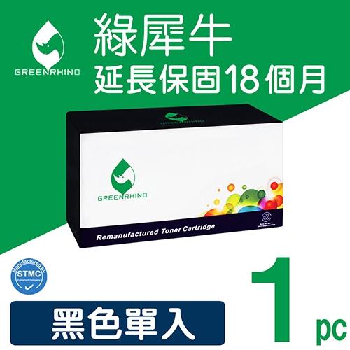 綠犀牛 for Fuji Xerox DocuPrint P225d / M225dw / M225z / P265dw / M265z (CT202330) 黑色高容量環保碳粉匣
