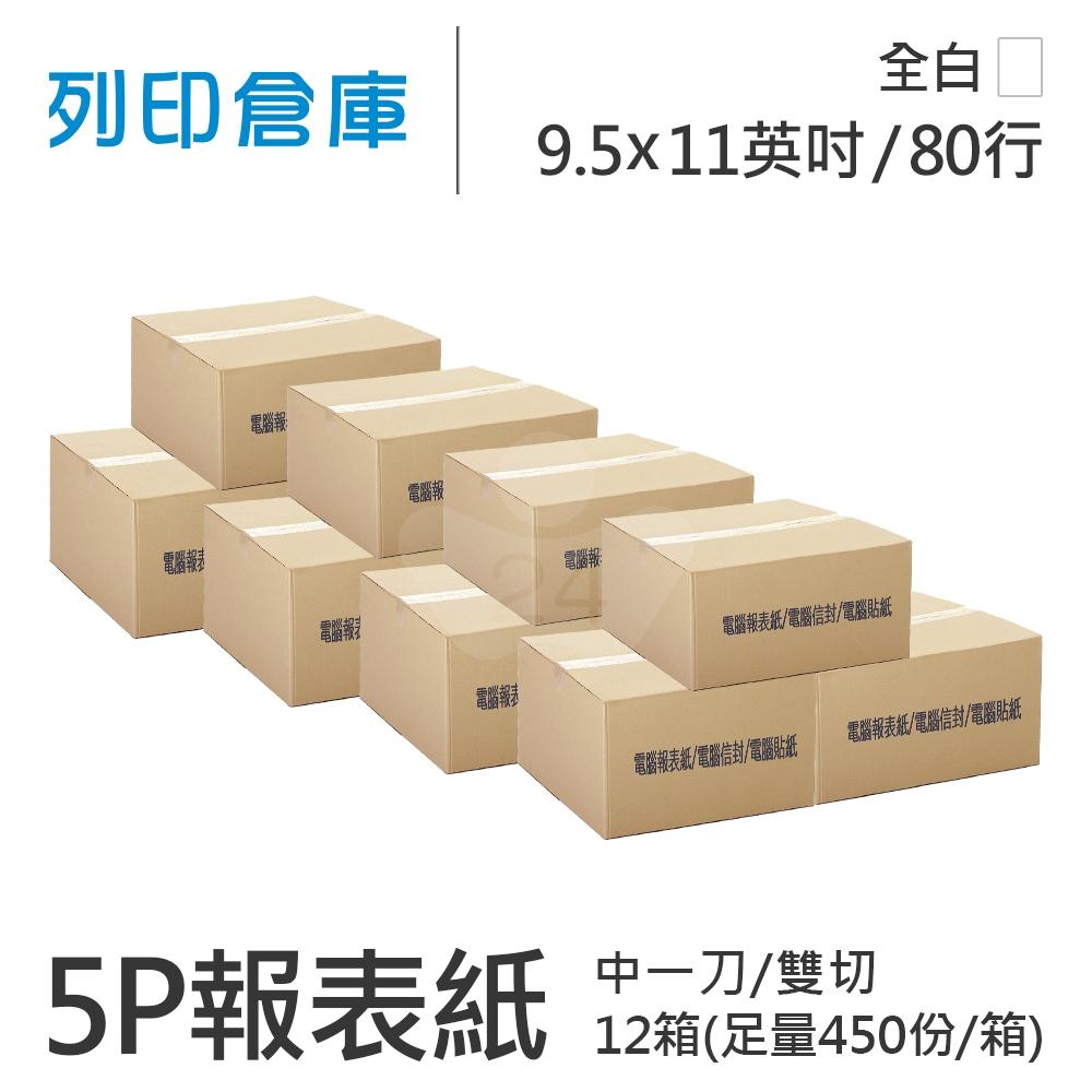 【電腦連續報表紙】 80行 9.5*11*5P 全白/ 雙切 中一刀 /超值組12箱(足量450份)