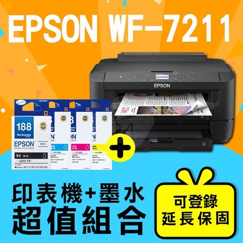 【印表機+墨水送升級延長保固】EPSON WorkForce WF-7211 網路高速A3+設計專用印表機 + EPSON T188150~T188450 (NO.188) 原廠墨水1黑3彩組