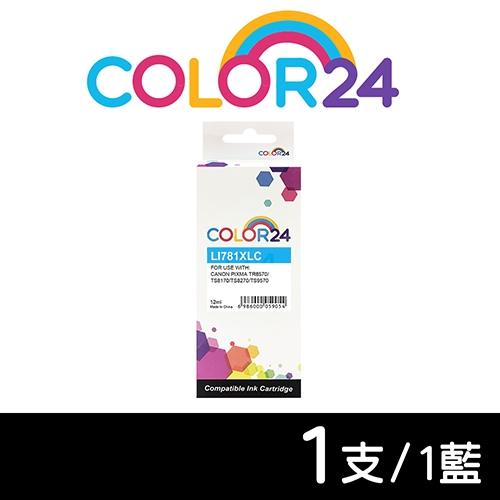 【COLOR24】for CANON CLI-781XLC/CLI781XLC 藍色高容量相容墨水匣