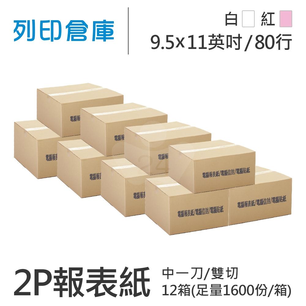 【電腦連續報表紙】 80行 9.5*11*2P 白紅/ 雙切 中一刀 /超值組12箱(足量1600份)