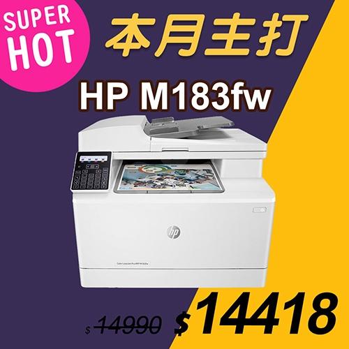 【本月主打】HP Color LaserJet Pro MFP M183fw 無線彩色雷射傳真複合機