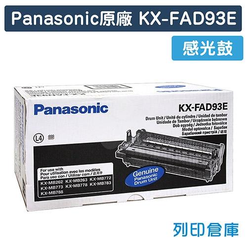 Panasonic KX-FAD93E 原廠感光鼓