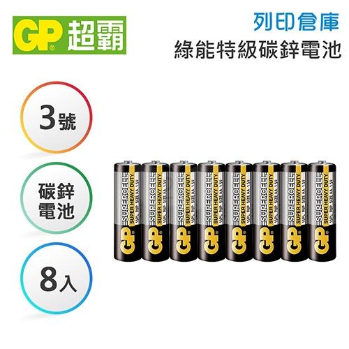 GP超霸 3號 超級碳鋅電池4入*2組 (黑色)