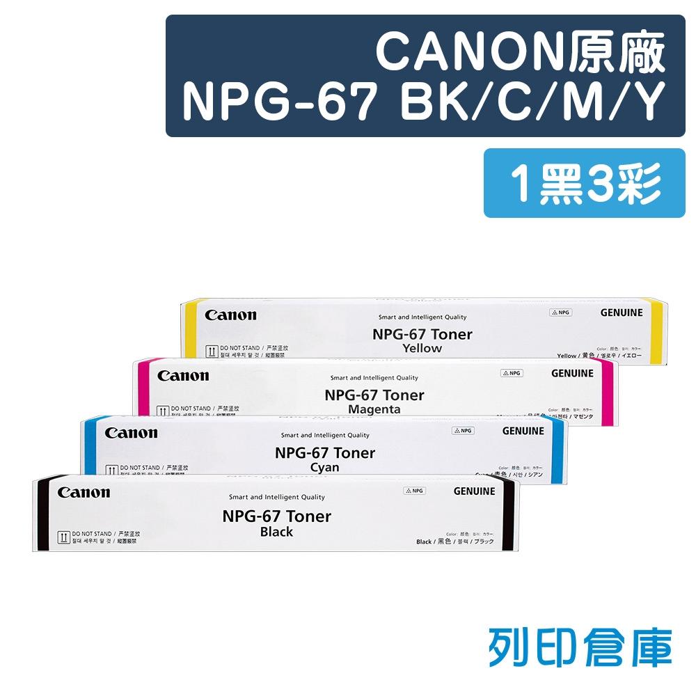 CANON NPG-67 影印機原廠碳粉匣組(1黑3彩)