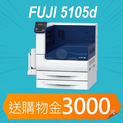 【加碼送購物金3000元】Fuji Xerox DocuPrint 5105d A3黑白雷射印表機