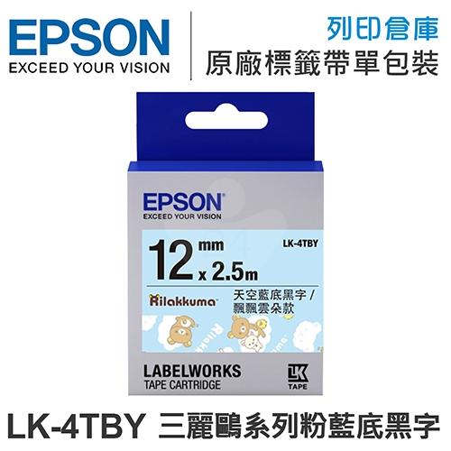 EPSON C53S654482 LK-4TBY 三麗鷗系列拉拉熊飄飄雲朵款天空藍底黑字標籤帶(寬度12mm)