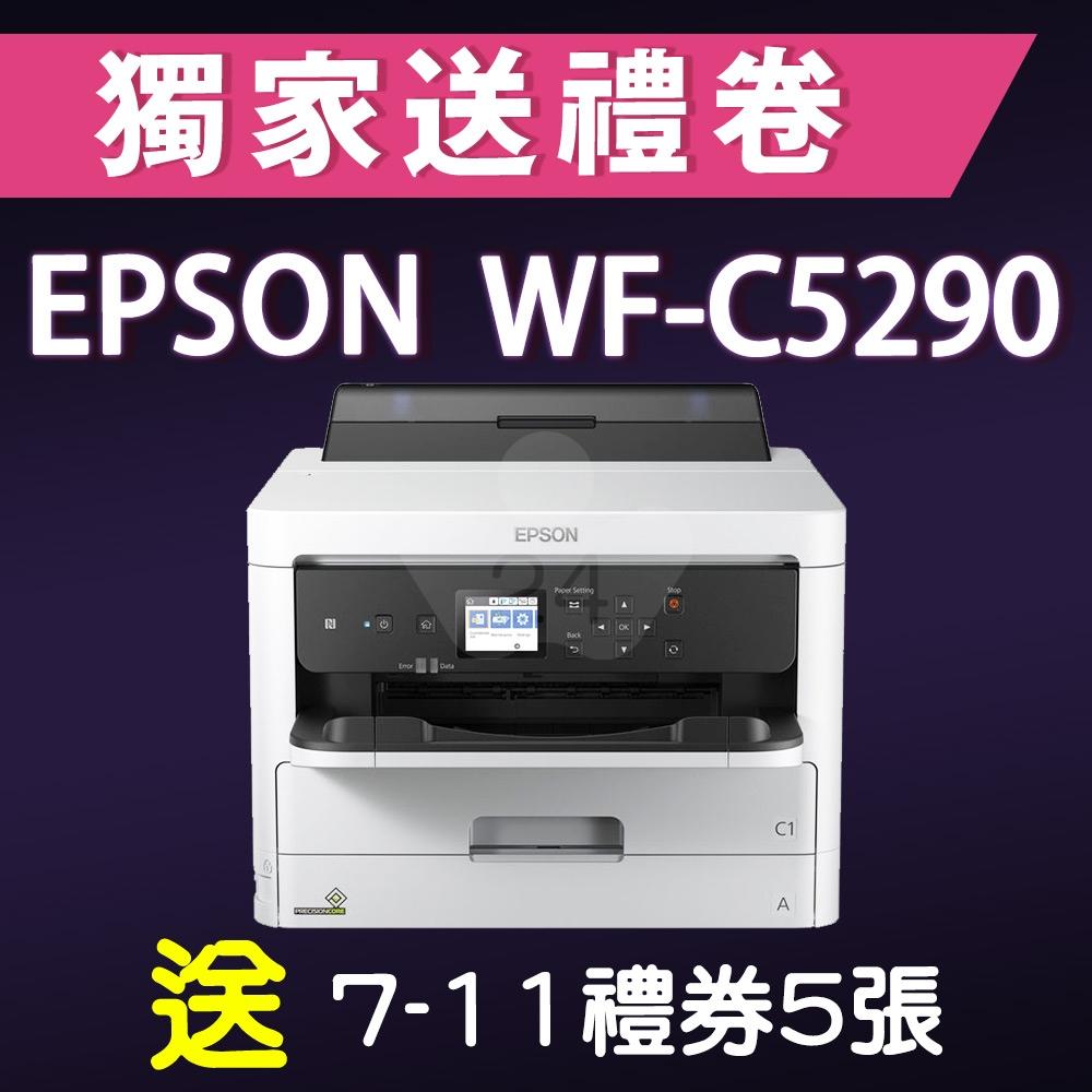 【獨家加碼送500元7-11禮券】EPSON WorkForce Pro WF-C5290 高速商用噴印表機- 適用原廠網登錄活動