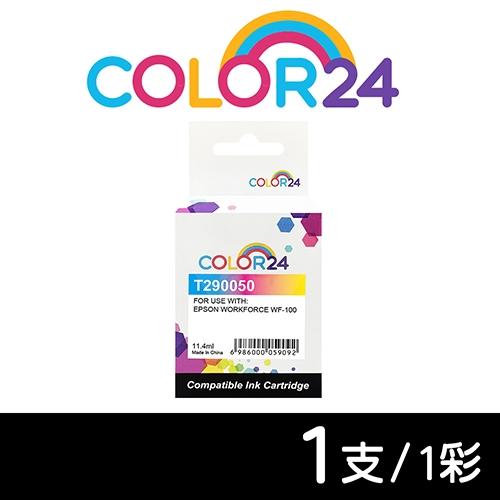 【COLOR24】for EPSON T290050 / C13T290050 (NO.290) 彩色相容墨水匣