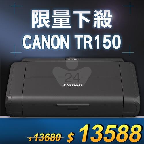 【限量下殺10台】Canon PIXMA TR150 A4可攜式噴墨印表機