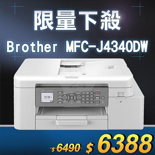 【限量下殺20台】Brother MFC-J4340DW 威力印輕連供 A4彩色商用雙面無線傳真事務機