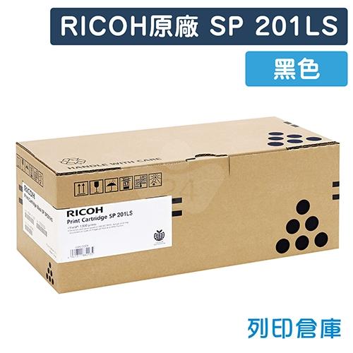RICOH S-201LS / SP 201LS 原廠黑色碳粉匣