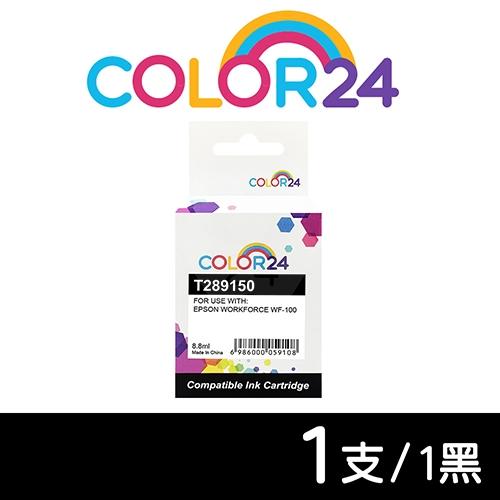 【COLOR24】for EPSON T289150 / C13T289150 (NO.289) 黑色相容墨水匣