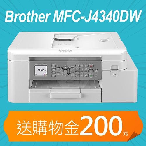 【加碼送購物金200元】Brother MFC-J4340DW 威力印輕連供 A4彩色商用雙面無線傳真事務機