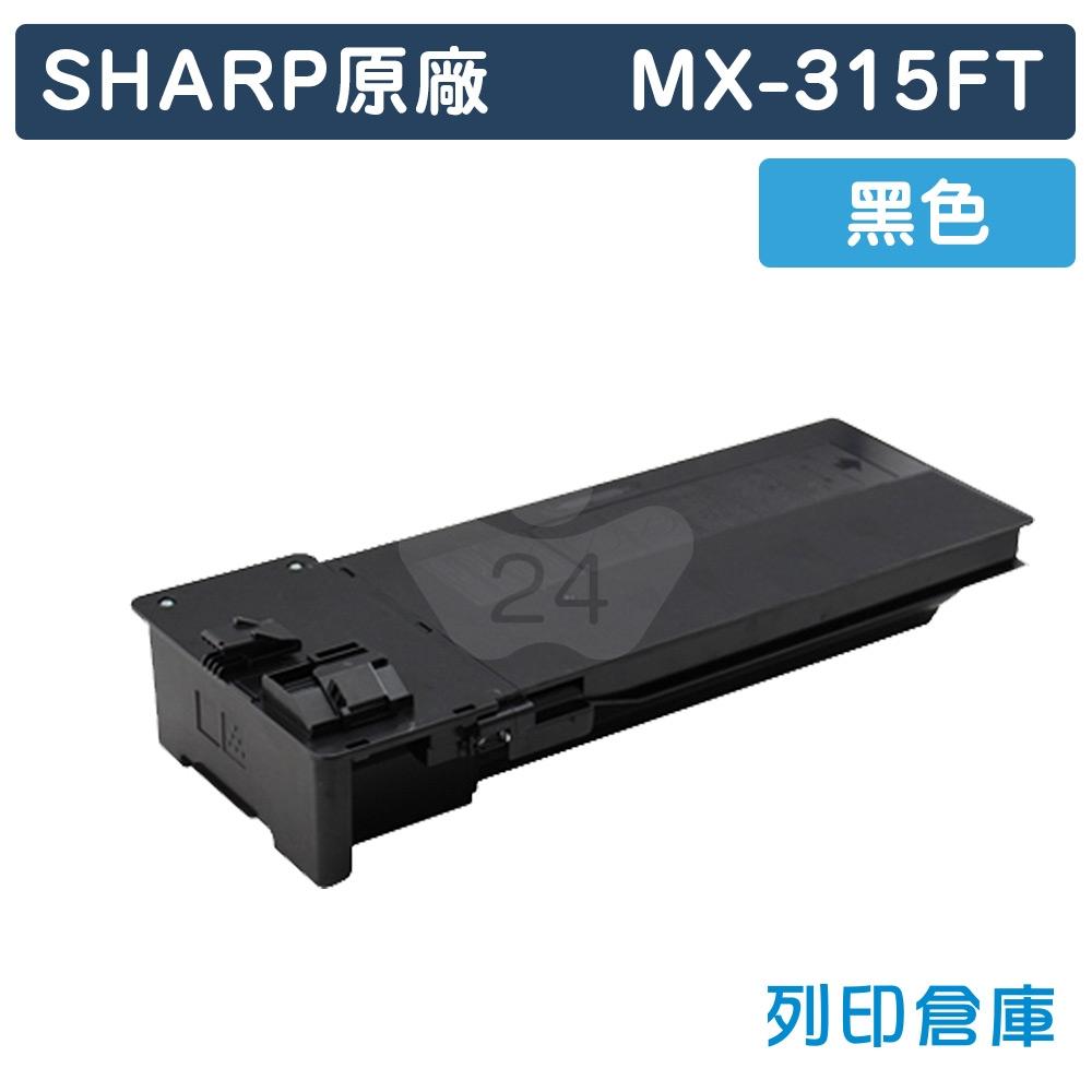 SHARP MX-315FT 影印機原廠黑色碳粉匣