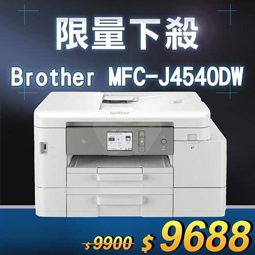 【限量下殺20台】Brother MFC-J4540DW 威力印輕連供 A4彩色商用雙面網路雙紙匣傳真事務機
