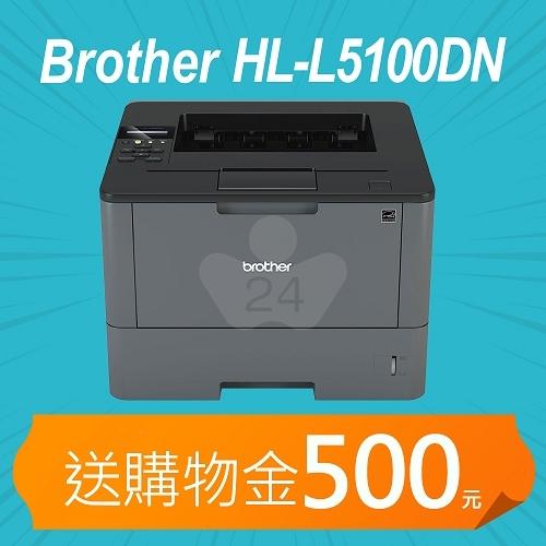 【加碼送購物金1500元】Brother HL-L5100DN 商用黑白雷射印表機