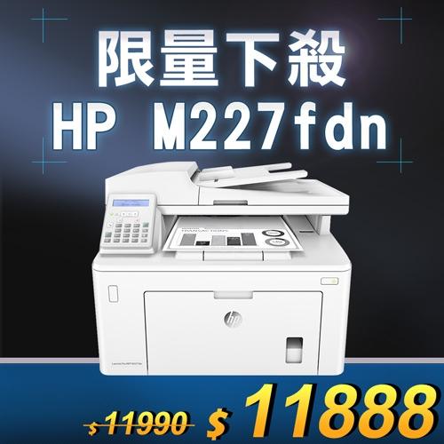 【限量下殺10台】HP LaserJet Pro M227fdn A4雙面黑白雷射傳真複合機