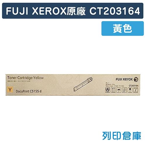 Fuji Xerox CT203164 原廠黃色高容量碳粉匣 (25K)