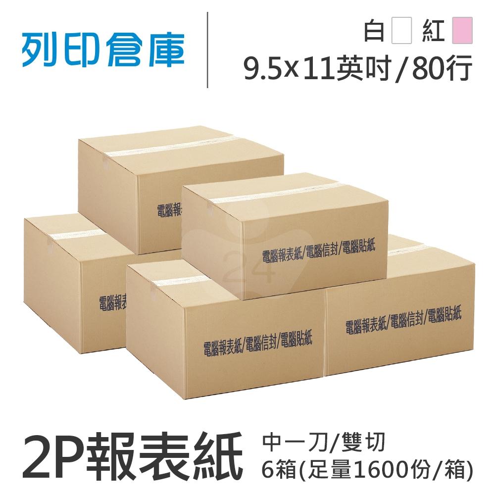 【電腦連續報表紙】 80行 9.5*11*2P 白紅/ 中一刀 雙切 /超值組6箱(足量1600份/箱)