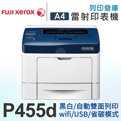 【全新福利品】FujiXerox DocuPrint P455d A4網路黑白雷射印表機