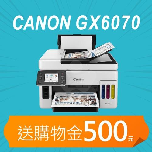 【加碼送購物金300元】Canon MAXIFY GX6070 A4商用連供彩色噴墨複合機