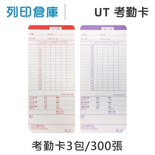 UT 考勤卡 4欄位 / 底部導圓角及切斜角 / 18.9x8.2cm / 超值組3包 (100張/包)