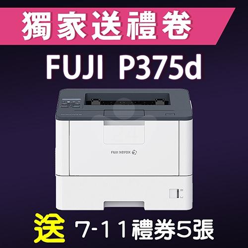 【獨家加碼送500元7-11禮券】Fuji Xerox DocuPrint P375d A4黑白雷射印表機