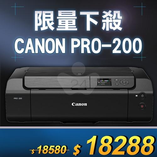 【限量下殺10台】Canon PIXMA PRO-200 A3+八色噴墨相片印表機