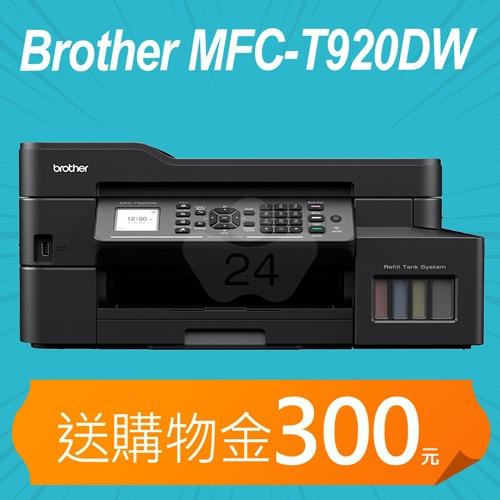 【加碼送購物金300元】Brother MFC-T920DW 原廠大連供雙面商用無線傳真事務機