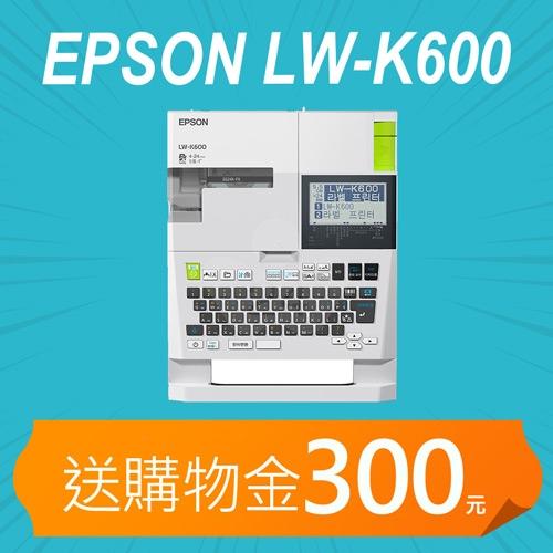 【加碼送購物金500元】EPSON LW-K600 手持式高速列印標籤機