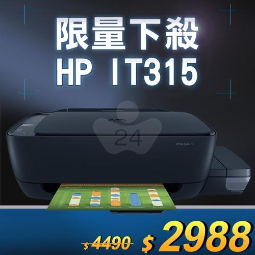 【限量下殺30台】HP InkTank 315 大印量相片連供事務機