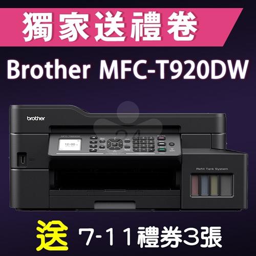 【獨家加碼送300元7-11禮券】Brother MFC-T920DW 原廠大連供雙面商用無線傳真事務機