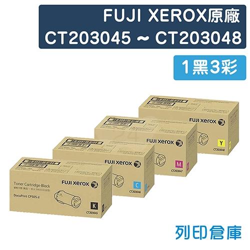 Fuji Xerox CT203045 / CT203046 / CT203047 / CT203048 原廠高容量碳粉超值組 (1黑3彩)