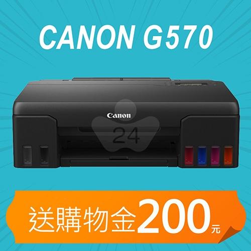 【加碼送購物金200元】Canon PIXMA G570 A4六色相片連供印表機